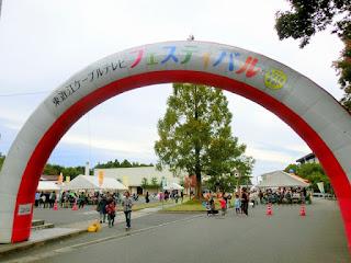 東近江ケーブルテレビフェスティバルのアーチ