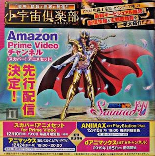Japón: Fecha de estreno exacta del anime de Saintia Sho es anunciada .
