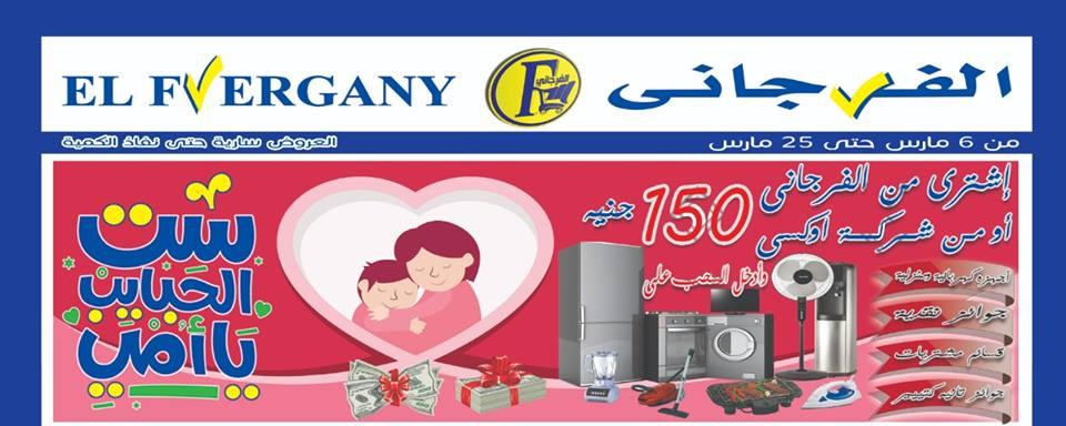 عروض الفرجانى عيد الام من 6 مارس حتى 25 مارس 2019