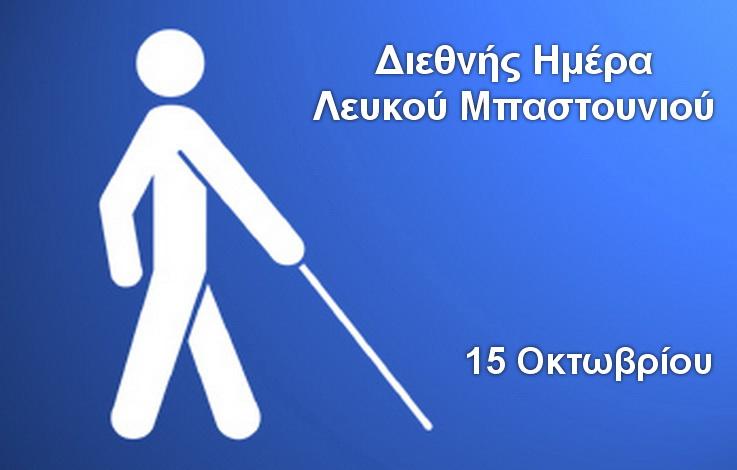 Διεθνής Ημέρα Λευκού Μπαστουνιού στο Εθνολογικό Μουσείο Θράκης