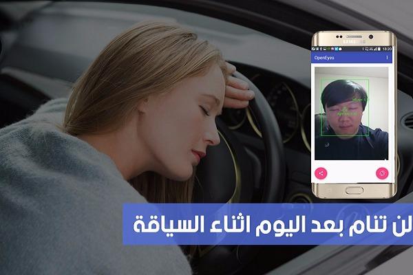 تعرف على هذا التطبيق الرائع الذي سيمنعك من النوم اثناء القيادة وتفادي حوادث السير