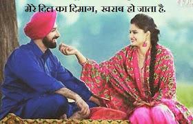 Punjabi Attitude Status for Jaan