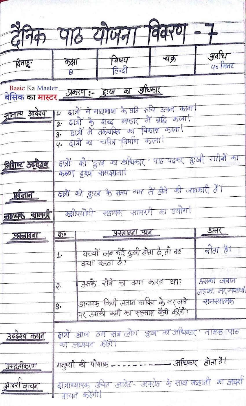 4th Sem lesson Plan-7 Class 7 हिंदी