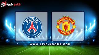 مشاهدة مباراة باريس سان جيرمان ومانشستر يونايتد بث مباشر 06-03-2019 دوري أبطال أوروبا