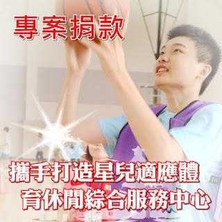 中華民國自閉症適應體育休閒促進會-愛心捐款
