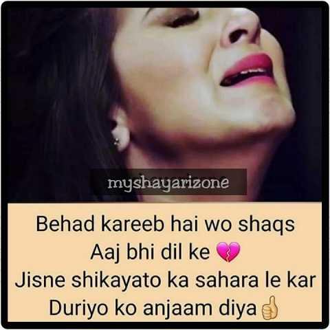 Breakup Shayari Lines Whatsapp Dard Bhari Image Status Download