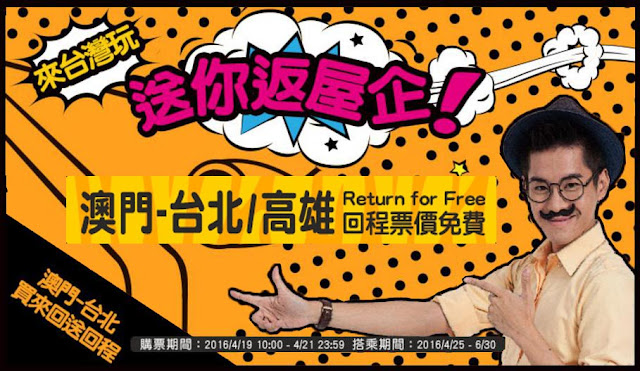 虎航  免費「送你返屋企」 澳門飛台北/高雄「買去程,送回程」來回連稅HK$537起,4至6月出發!