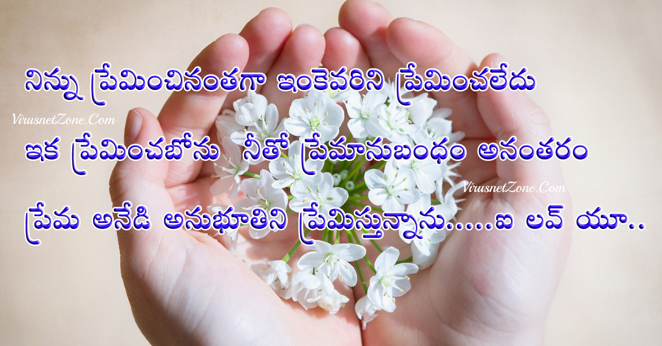 Deep Love Quotes Kavithalu Images Gotteamdesigns