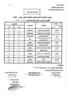 جدول امتحانات الصف الثاني الثانوي العام عربي ولغات