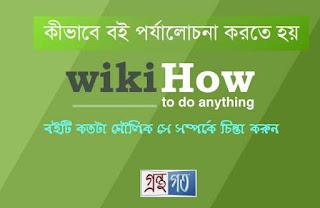 কীভাবে বই পর্যালোচনা করতে হয় (wikihow)