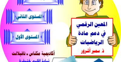 المعين في دعم مادة الرياضيات للسنة الأولى الثانية والثالثة ابتدائي