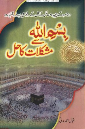 Bismillah Se Mushkilat Ka Hal Urdu Book Free Download