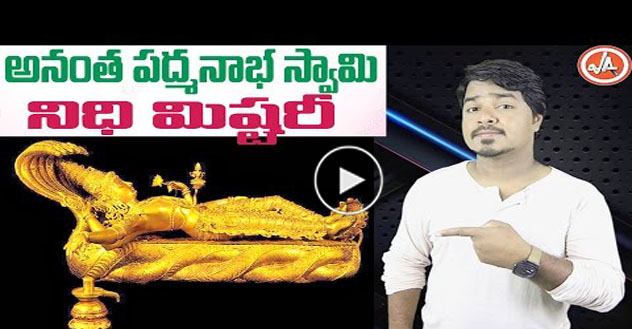 Anantha Padmanabha Swamy Treasure Mystery Revealed
