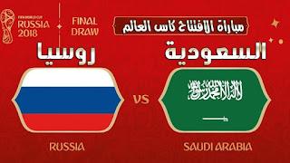 مشاهدة مباراة السعودية ضد روسيا في إفتتاح كأس العالم 2018 في روسيا بتاريخ 14-06-2018