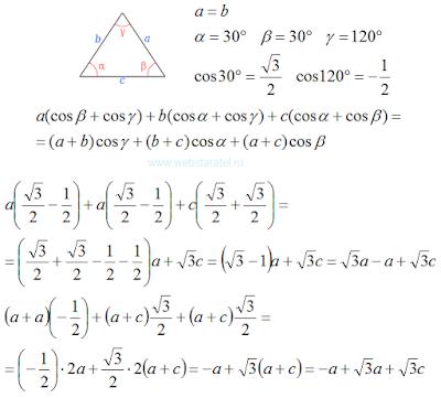 Равнобедренный тупоугольный треугольник. Теорема косинусов для периметра. Математика для блондинок.