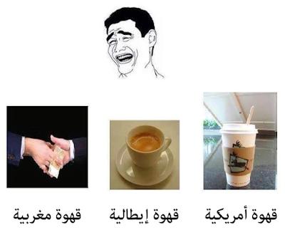 القهوة المغربية احسنهم