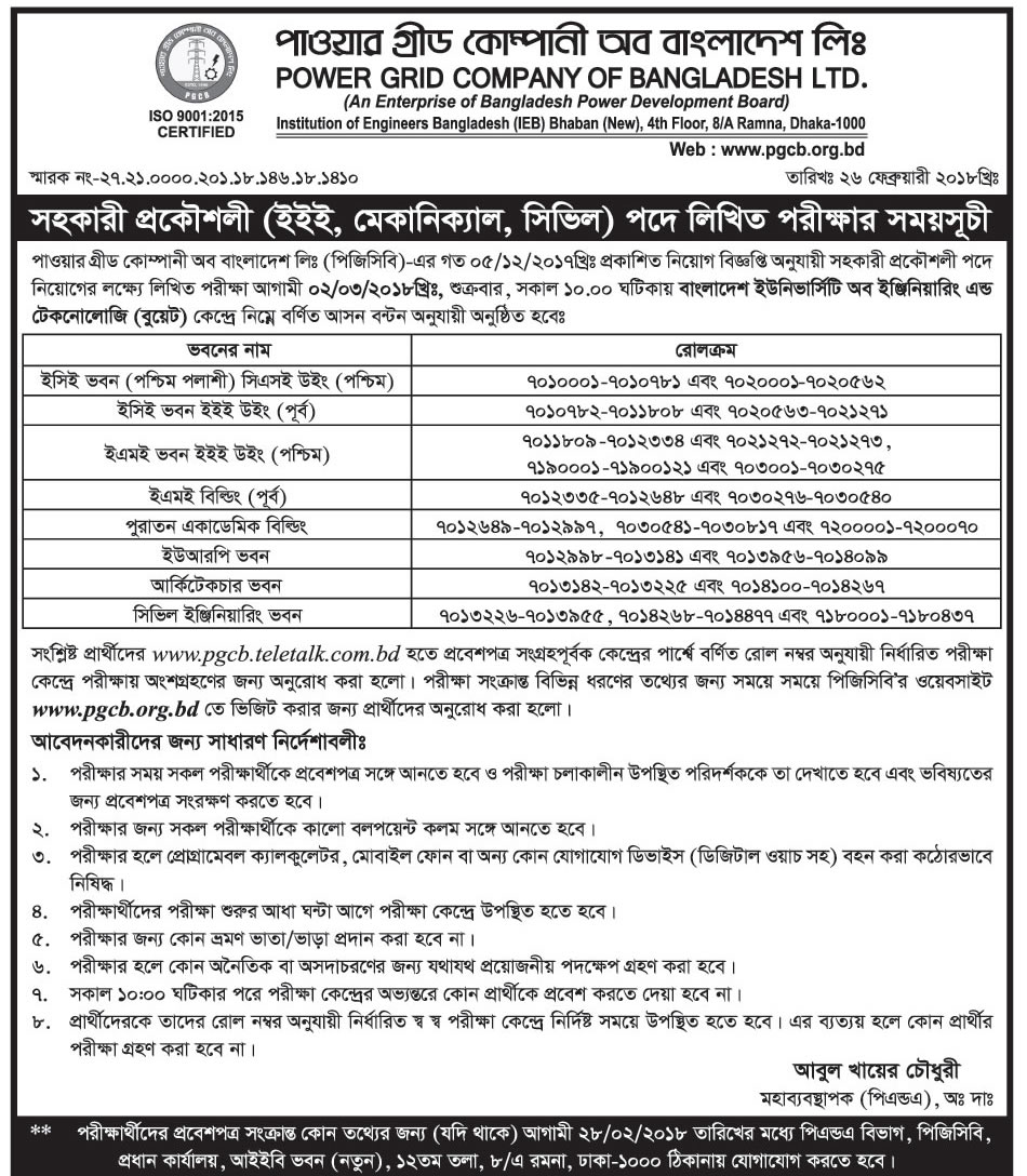 Power Grid Company of Bangladesh Limited (PGCBL) EEE, Mechanical and Civil Assistant Engineer Written Test Date, Seat Plan and Exam Center