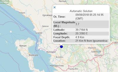 Θεσπρωτία: Δείτε πώς κατέγραψε τη σεισμική δόνηση ο σεισμογράφος