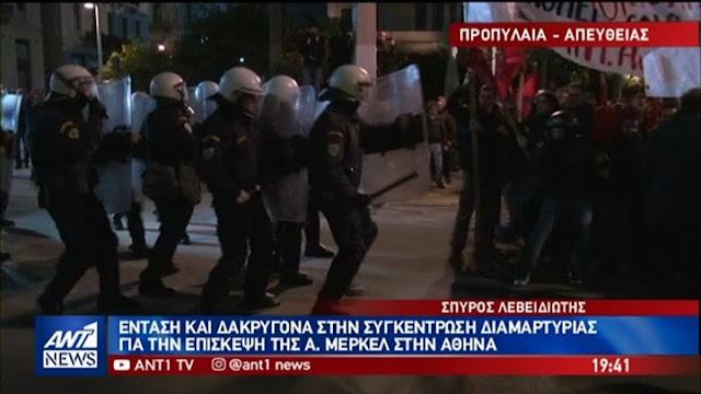 Επεισόδια με διαδηλωτές στην Αθήνα κατά την επίσκεψη Μέρκελ (βίντεο)