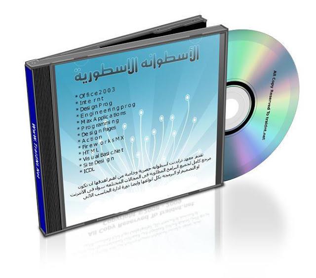الاسطوانة الشاملة لتعليم أوفيس 2003 وأهم البرامج التي يحتاجها المستخدم