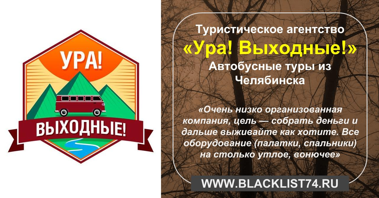 Туристическое агентство «Ура! Выходные!»— автобусные туры изЧелябинска