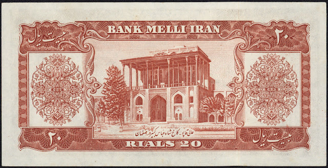 Iran money 20 Rials banknote 1954 Aali Ghaapoo Palace in Isfahan