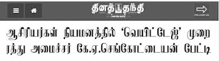 Tamilnadu Teachers Eligibility Exam Latest News