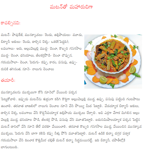 Healthy food recipes mutton drumstick curry recipe in telugu mutton drumstick curry recipe in telugu forumfinder Gallery