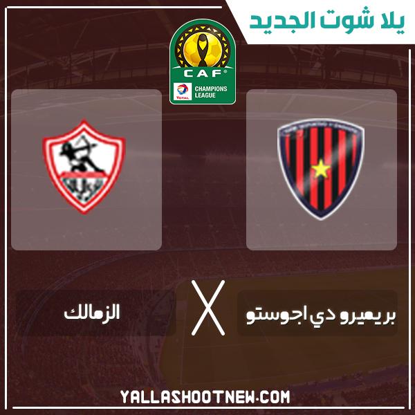 مشاهدة مباراة الزمالك وبريميرو دي اوجوستو بث مباشر اليوم 1-2-2020 في دوري ابطال افريقيا