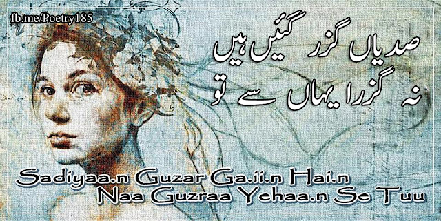 Urdu Love Poetry Sad
