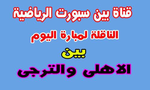 تردد-بين-سبورت-الناقلة-لمباراة-الاهلى-والترجى-اليوم-السبت-23-9-2017