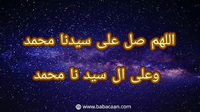 Allahumma-sholli-ala-sayyidina-muhammad-wa-ala-ali-sayyidina-muhammad