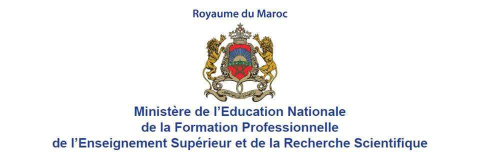 تحميل الشعار اللوجو الجديد لوزارة التربية الوطنية و التكوين المهني و التعليم العالي و البحث العلمي