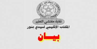 بيان المكتب الإقليمي لنقابة مفتشي التعليم بسيدي بنور