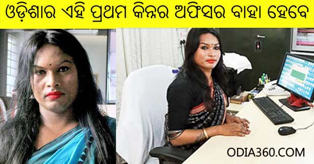 Odisha's first transgender govt gazetted officer announced plans to marry