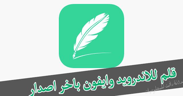 تطبيق قلم Qalam النسخة الاصلية باخر اصدار . تحميل برنامج قلم للايفون واندرويد