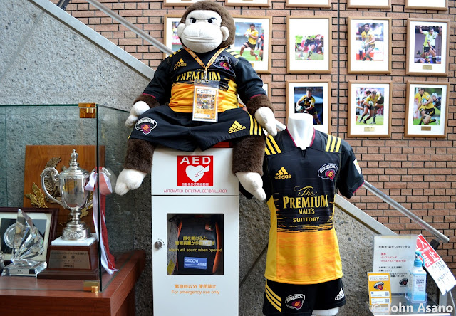 Suntory Sungoliath Rugby Grounds