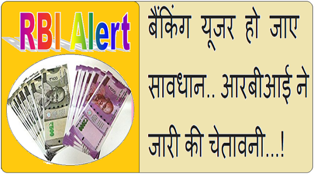 Alert For Banking Users