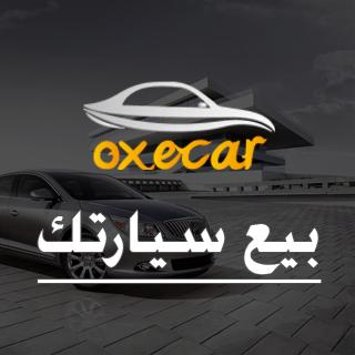 اوكس كار لبيع وشراء السيارات