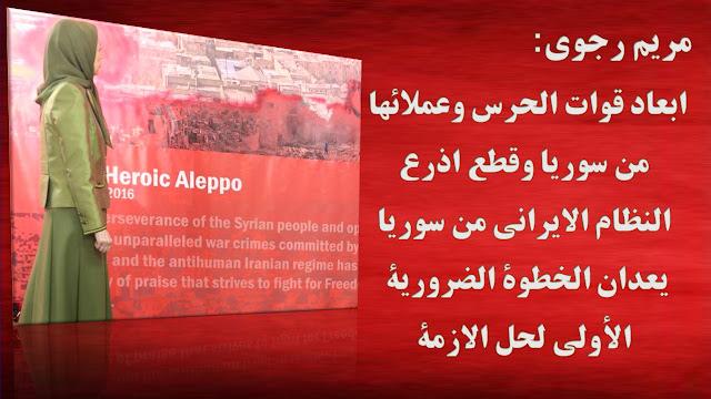 حل الازمة السورية والشرق الاوسط كلمات مريم رجوي في اجتماع تضامن شعوب الشرق الأوسط - 10 يوليو 2016