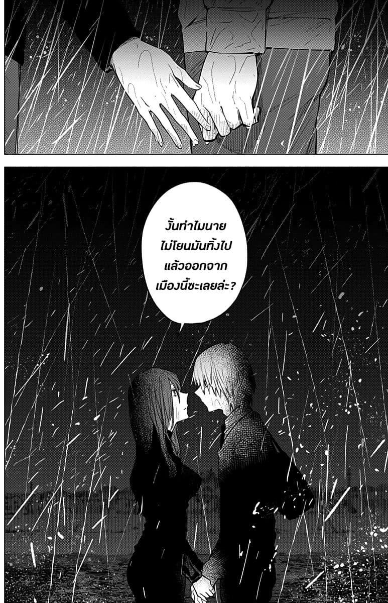 อ่านการ์ตูน Shounen no Abyss ตอนที่ 7 หน้าที่ 12