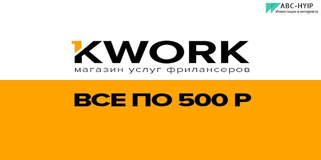 Биржа фриланса Kwork - обзор и отзывы о Kwork ru | Как начать зарабатывать новичку