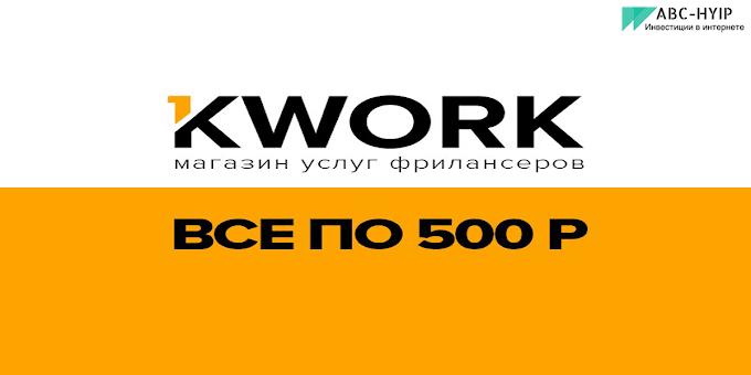 Биржа фриланса Kwork - обзор и отзывы о Kwork ru   Как начать зарабатывать новичку