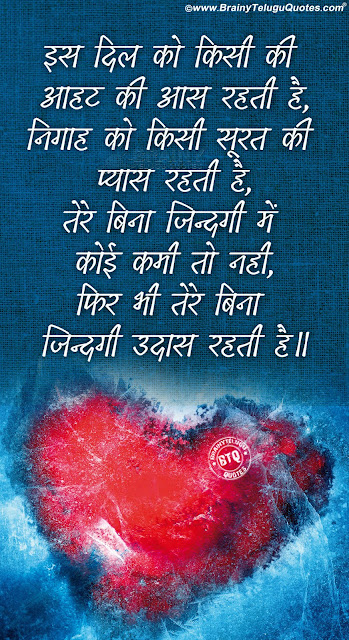 best hindi quotes in hindi font, hindi love messages, romantic hindi shayari free download