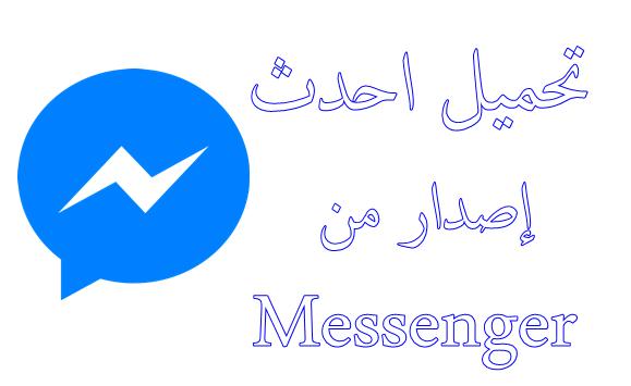 تنزيل ماسنجر احدث اصدار مسنجر Messenger 2019
