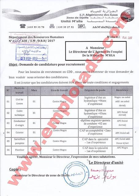 اعلان عرض عمل بالجزائرية للمياه ولاية المسيلة فيفري 2017