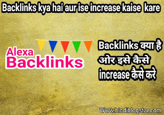 Backlinks kya hai aur ise kaise increase kare