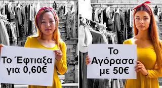 Η Μαύρη Αλήθεια Πίσω από τα Ακριβοπληρωμένα Ρούχα. Οι Καρκινογόνες Μικροΐνες Είναι το Λιγότερο