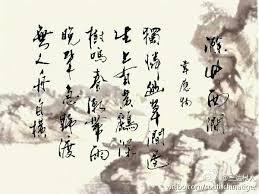 原創 787 【七絕?夏日炎炎怨氣生】/仿作韋應物 - 沧海一粟 - 滄海中的一粒粟子