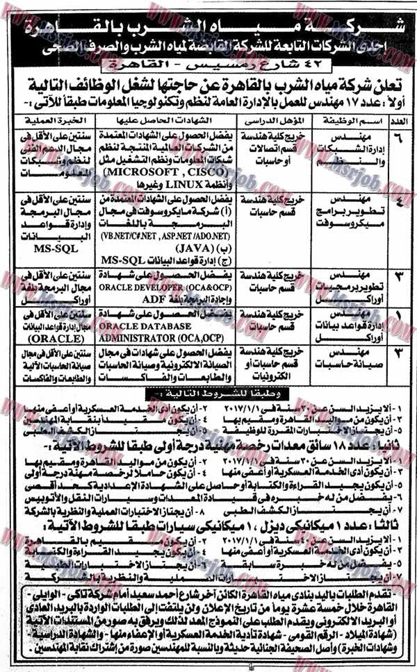 وظائف شركة مياه الشرب بالقاهرة لجميع المؤهلات والتقديم والاوراق حتى 19 / 1 / 2017